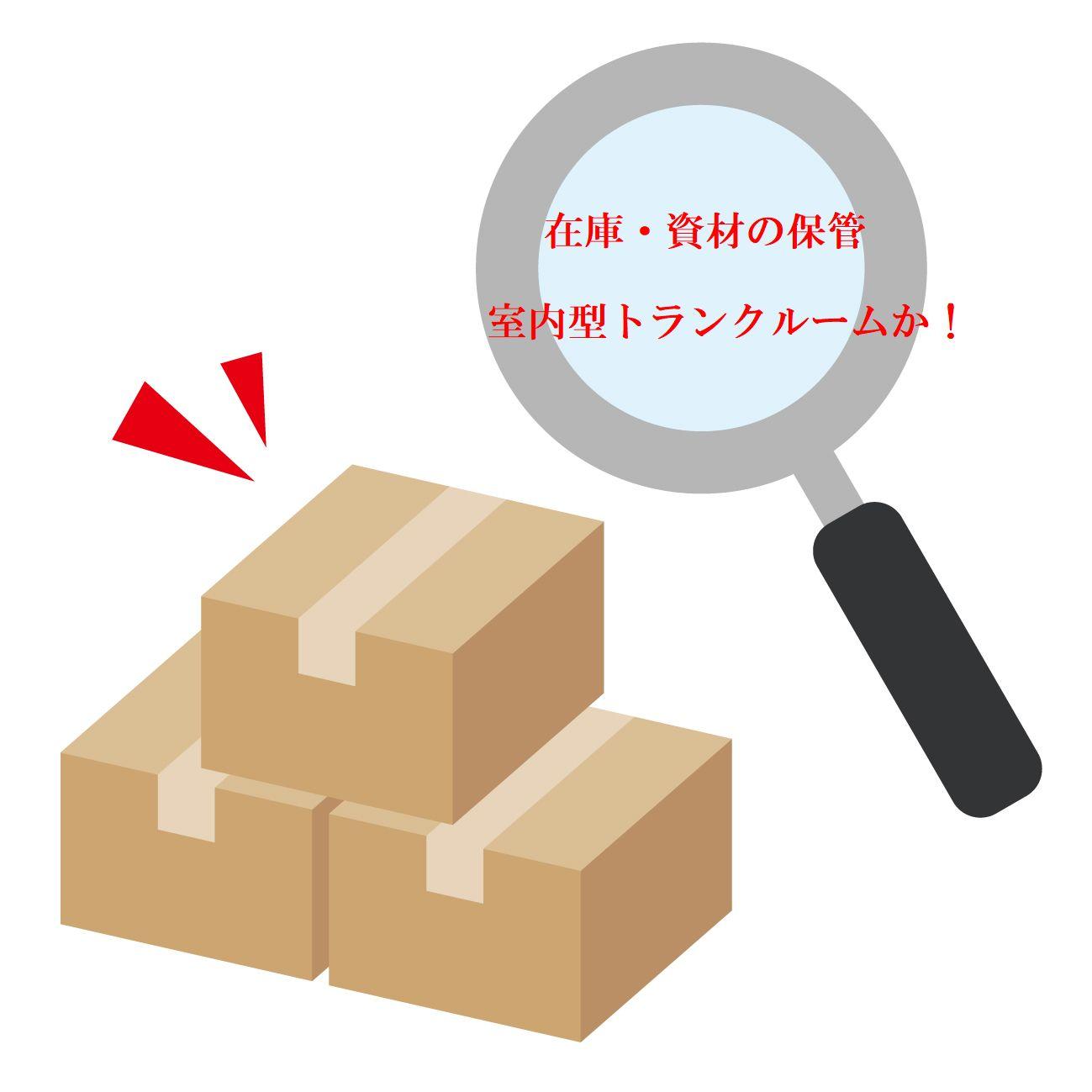 秋田市 レンタル収納 トランクルーム使い方色々 ~在庫保管~