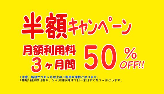 秋田 貸倉庫 ★ 賃料3ヶ月半額! 2/28〆切★
