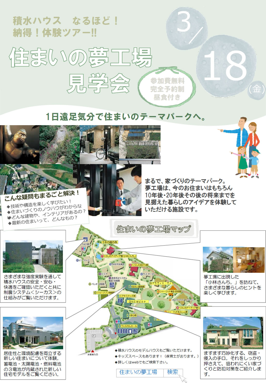 積水ハウス主催の住宅・住まいの見学会