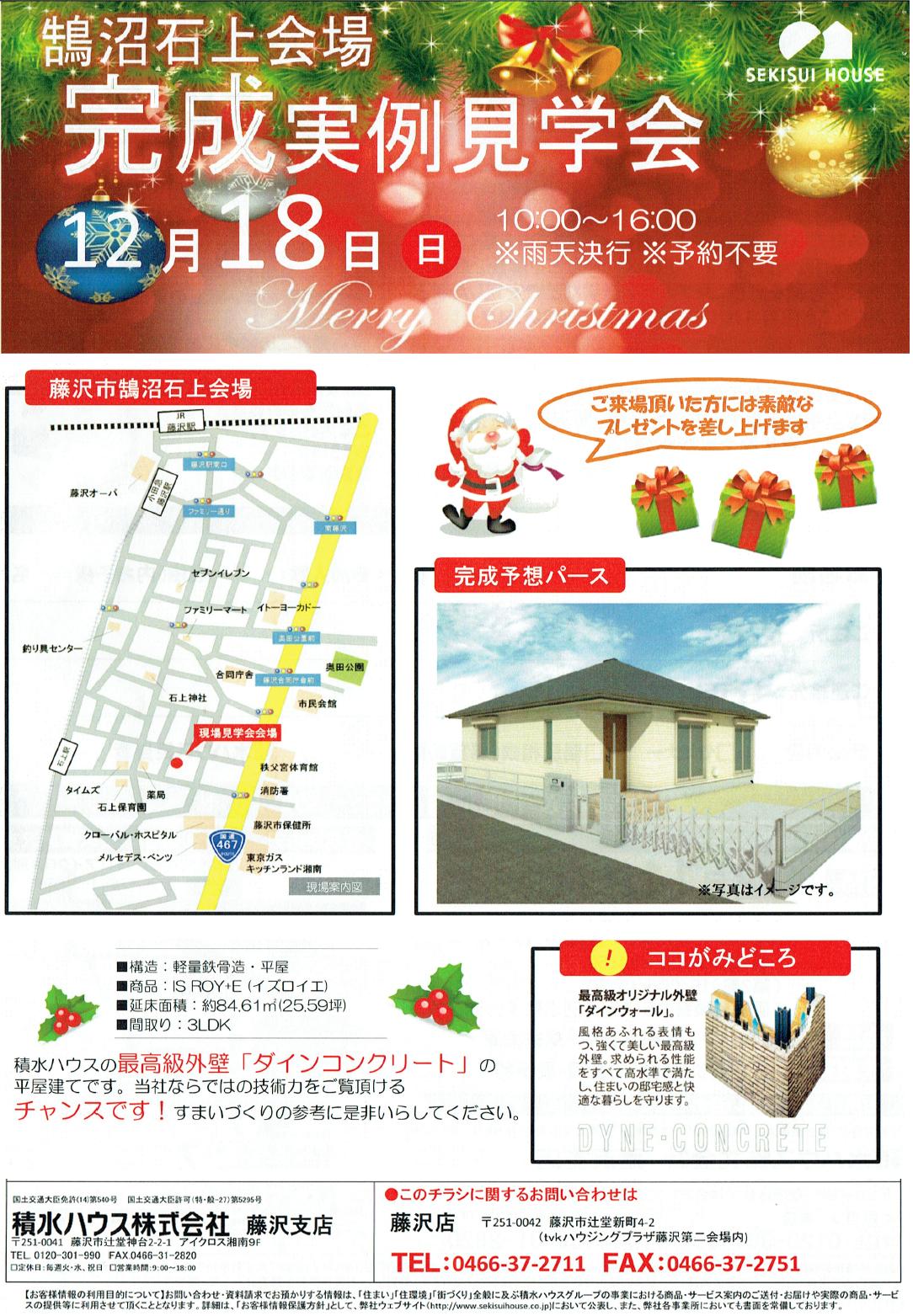 藤沢市鵠沼石上での住宅見学会
