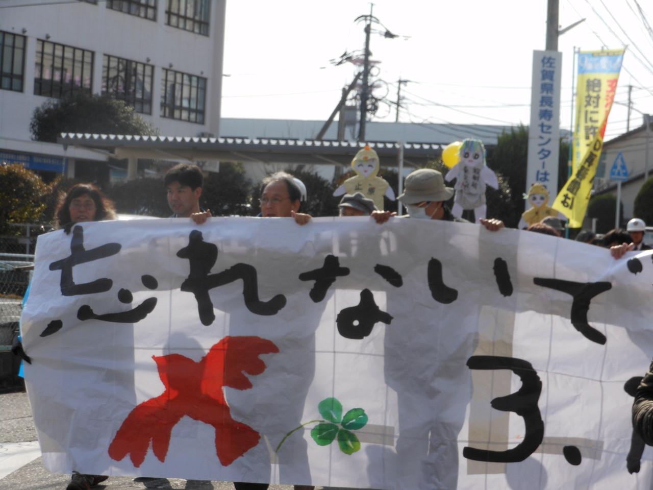 2012.3.11 九電〜佐賀県庁へデモ。私達は忘れない。