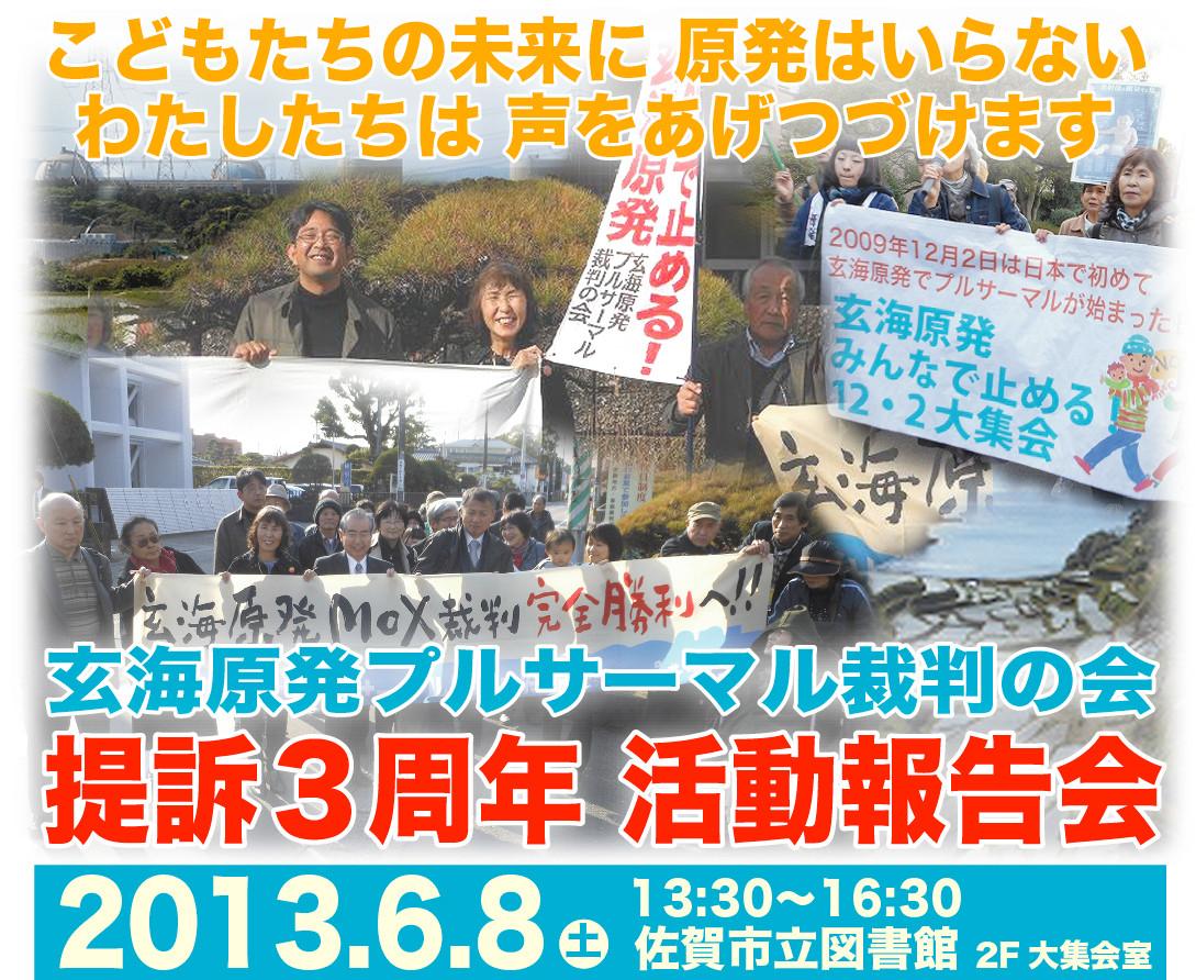 6月8日は提訴3周年活動報告会です!