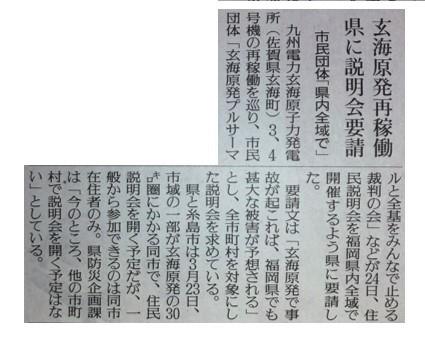 読売新聞2017年2月25日