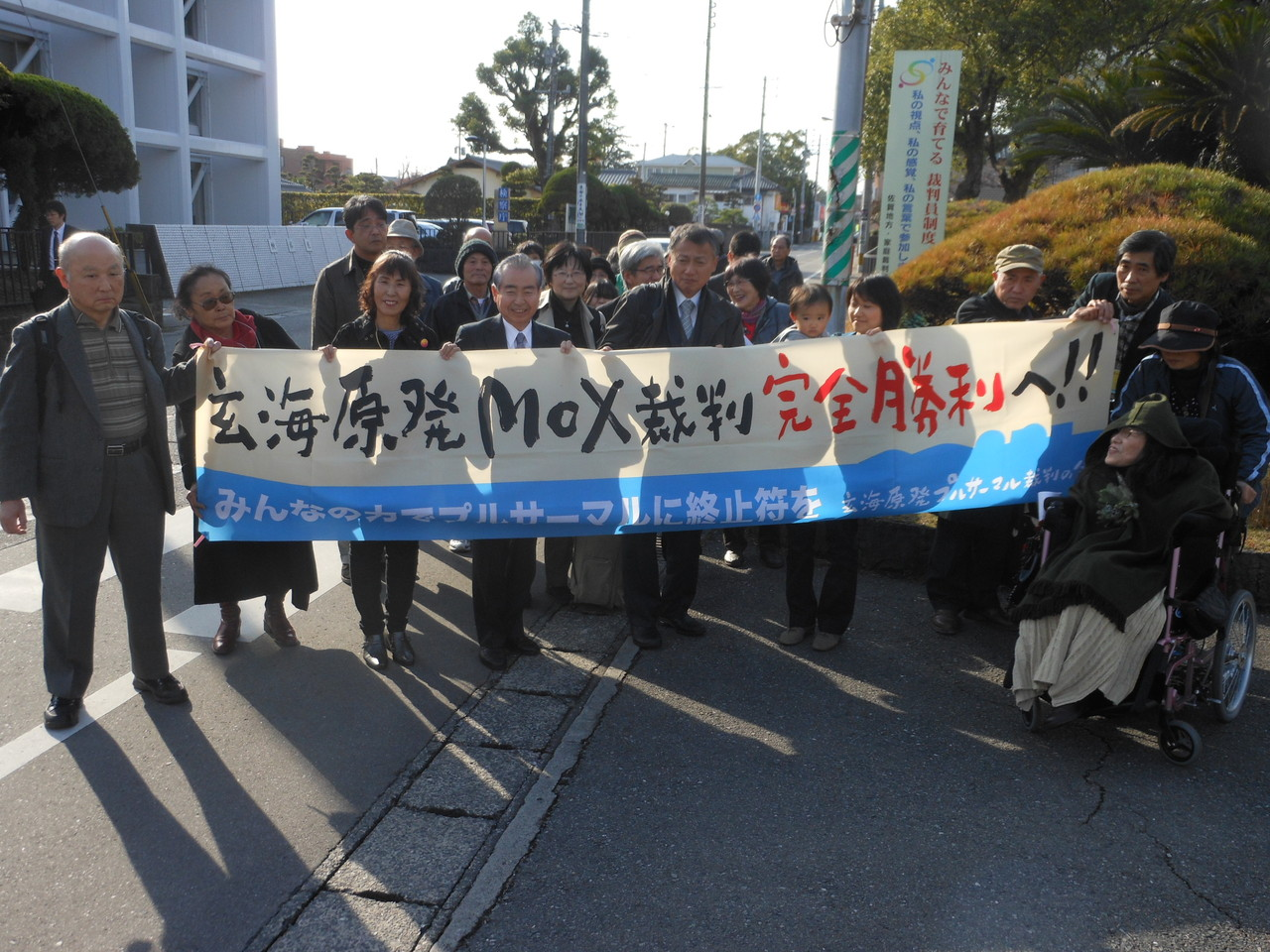 2012.11.30 第8回公判 原点のMOX横断幕