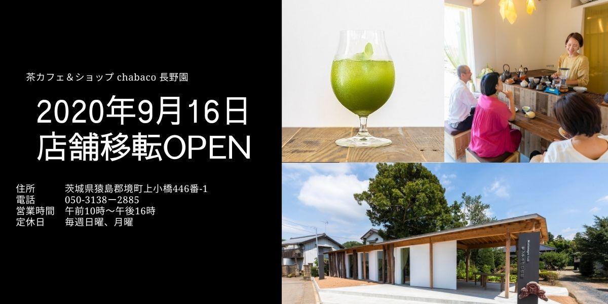 長野園 茶カフェ&ショップchabaco 2020年9月16日移転オープン