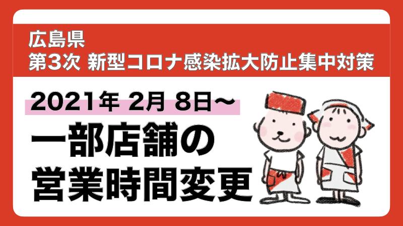 広島県「第3次 新型コロナ感染拡大防止集中対策」にともなう営業時間の変更について