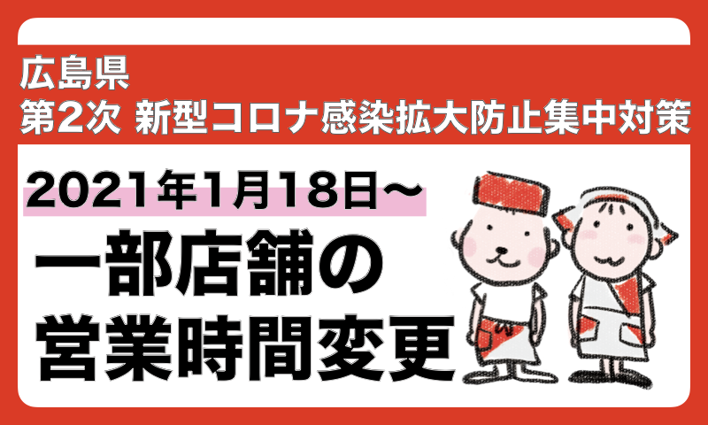 広島県「第2次 新型コロナ感染拡大防止集中対策」にともなう営業時間の変更について