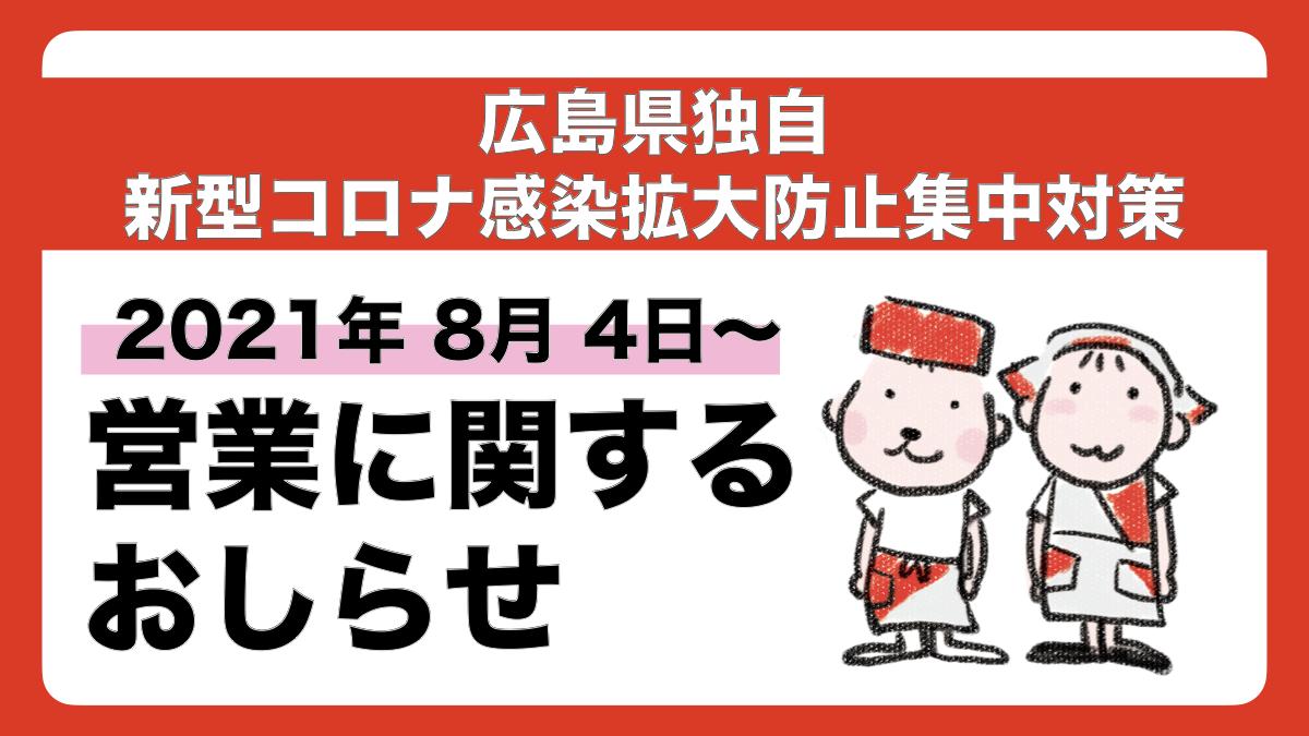 広島県独自「新型コロナ感染拡大防止集中対策」にともなう営業のお知らせ