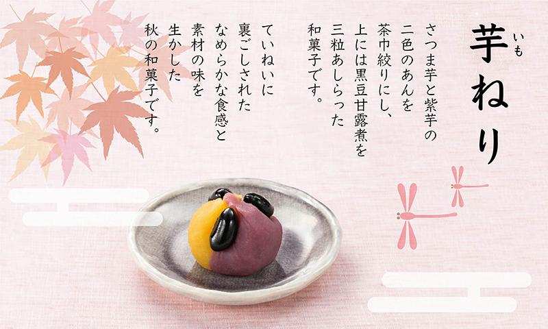 お茶請けにも!さつま芋と紫芋の茶巾絞りがかわいい「芋ねり」
