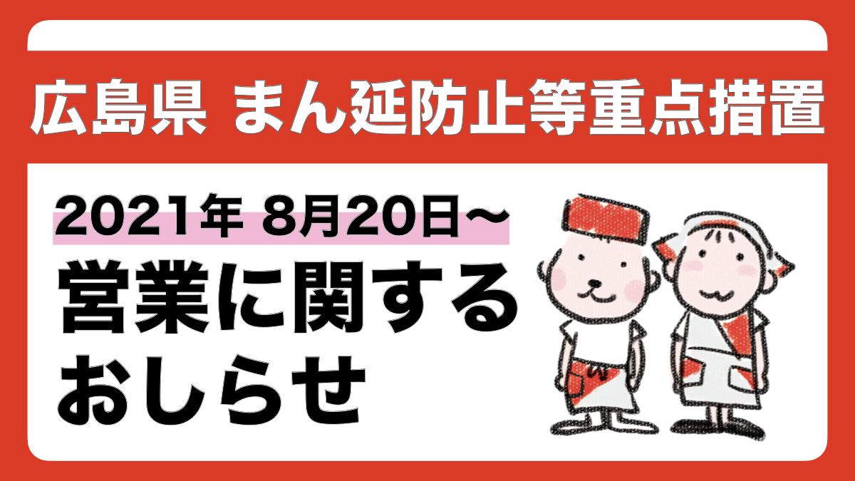 広島県「まん延防止等重点措置」にともなう営業のお知らせ
