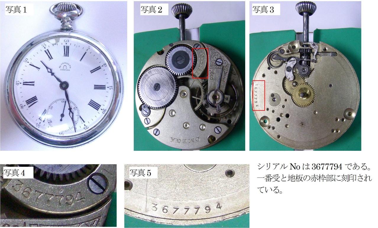 purchase cheap a6788 e1ecb オメガ懐中時計時々とまる - 馬場時計修理