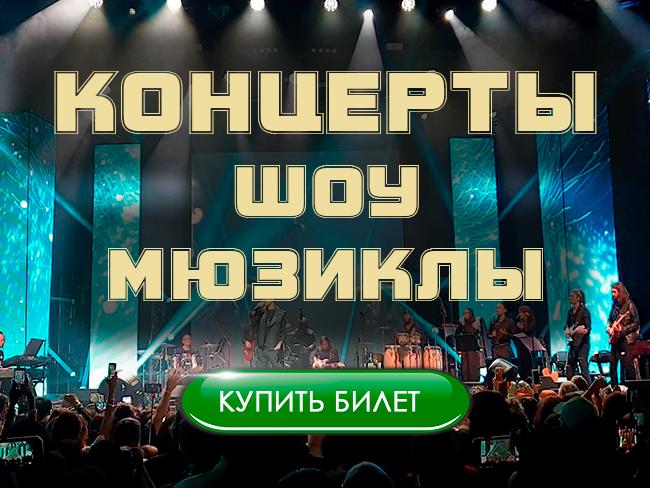 Концерт, шоу, мюзиклы - купить билет СПб