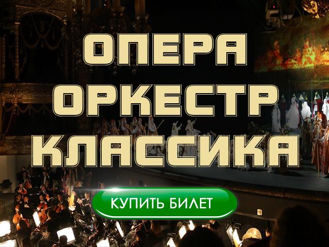 Опера, оркестр, классическая музыка - купить билет СПб