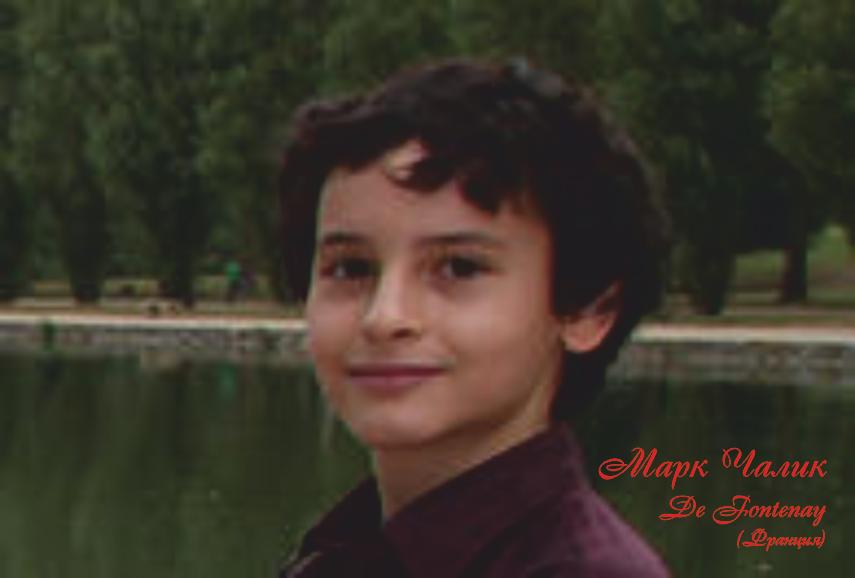 Марк Чалик De Fontenay (Франция)