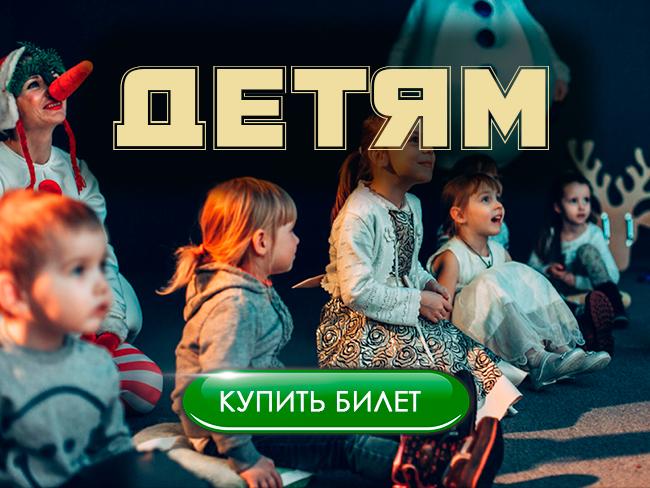 Детям - купить билет СПб