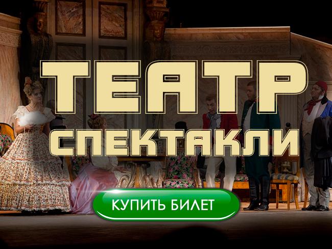 Театр, спектакли - купить билет СПб