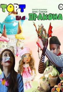 """""""Торт для Дракона"""" театр кукол """"Папины сказки"""""""
