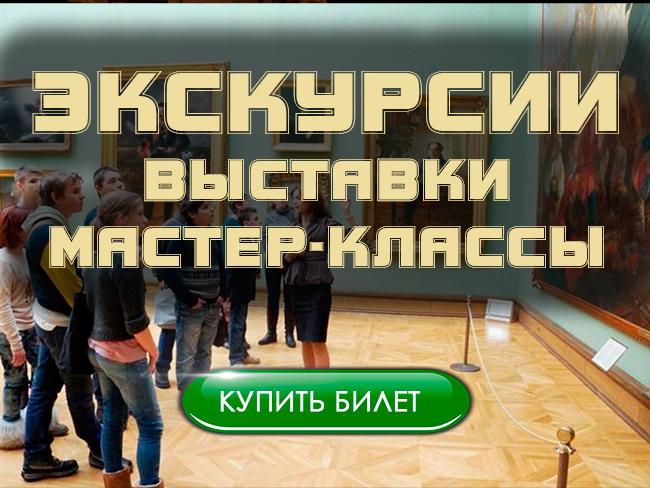 Экскурсии, выставки, семинары - купить билет СПб