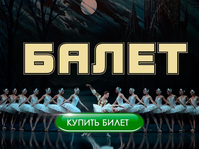 Балет в СПб - купить билет СПб