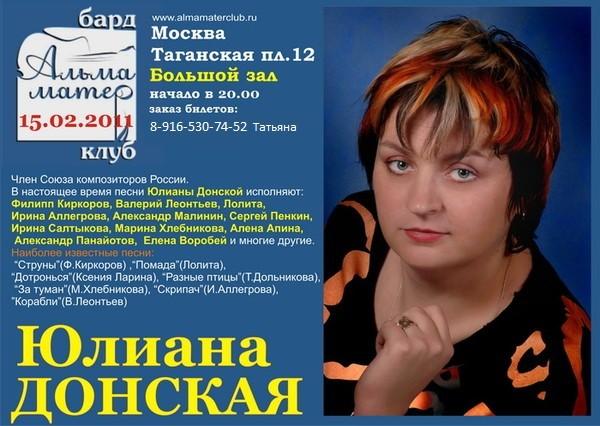 Юлиана Донская Композитор.