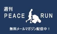 メルマガ「週刊PEACE RUN」