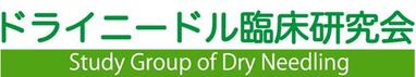 ドライニードル臨床研究会