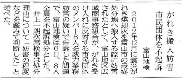 2014.3.7 富山新聞
