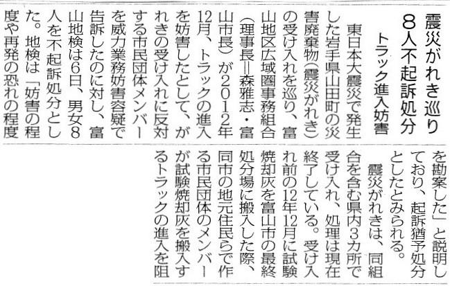 2014.3.7 毎日新聞