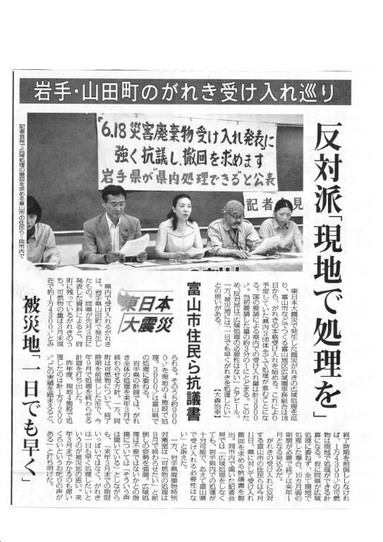2013.6.13 毎日新聞