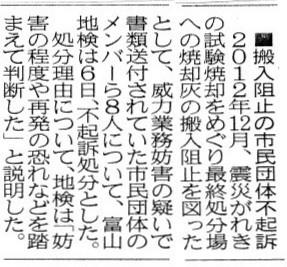 2014.3.7 北日本新聞
