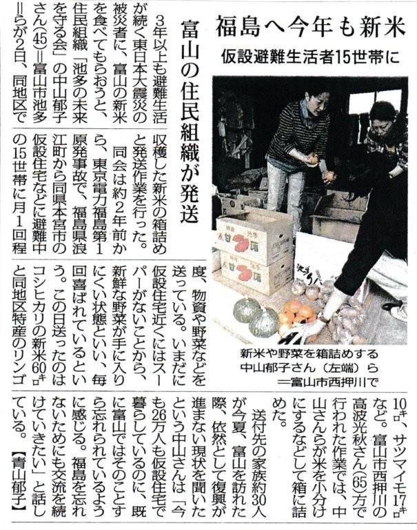 2014.10.3毎日新聞