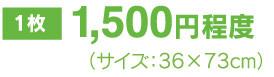 1500円程度