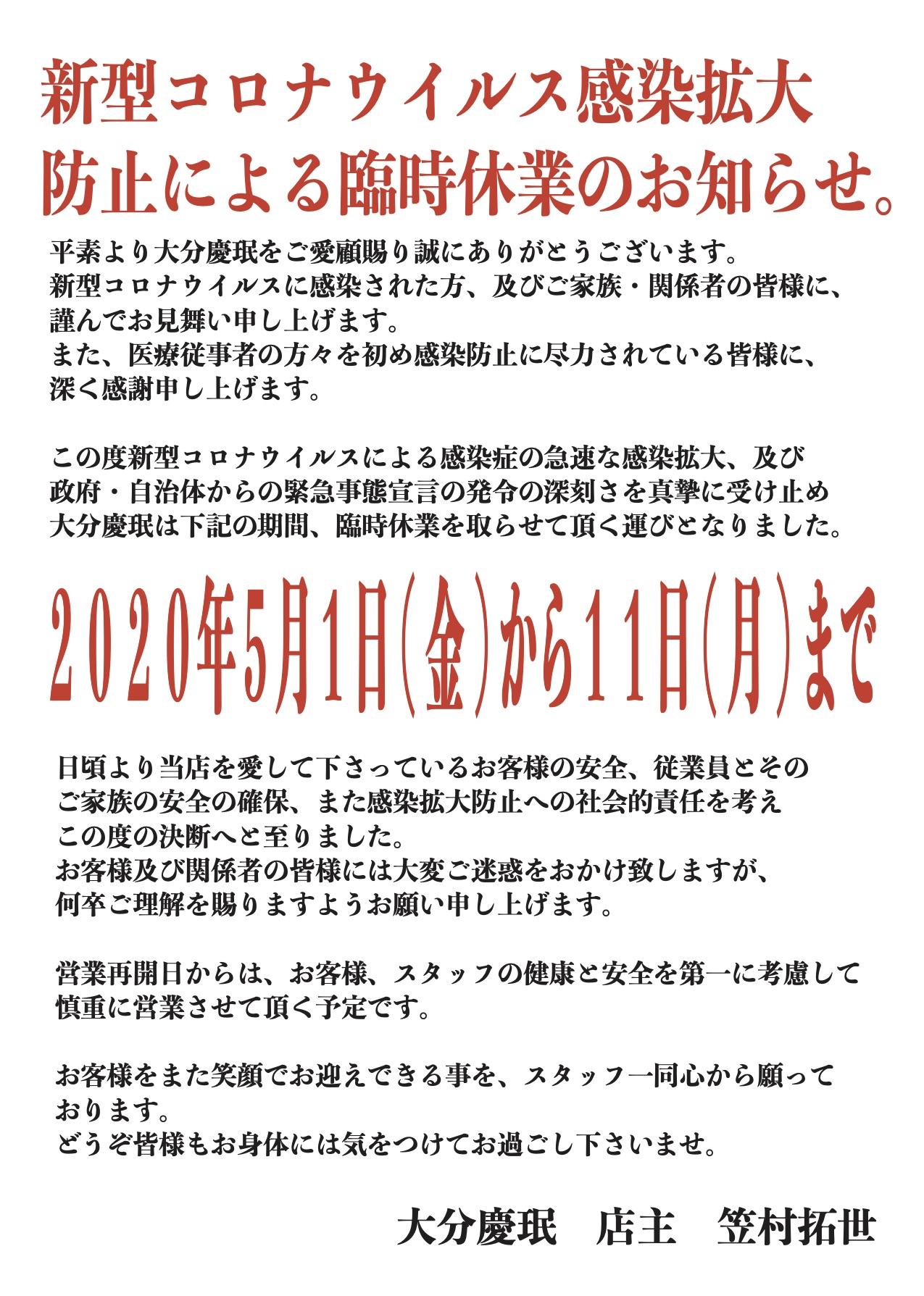 お知らせ 慶珉40周年記念祭!!