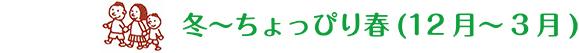 冬~ちょっぴり春(12月~3月)