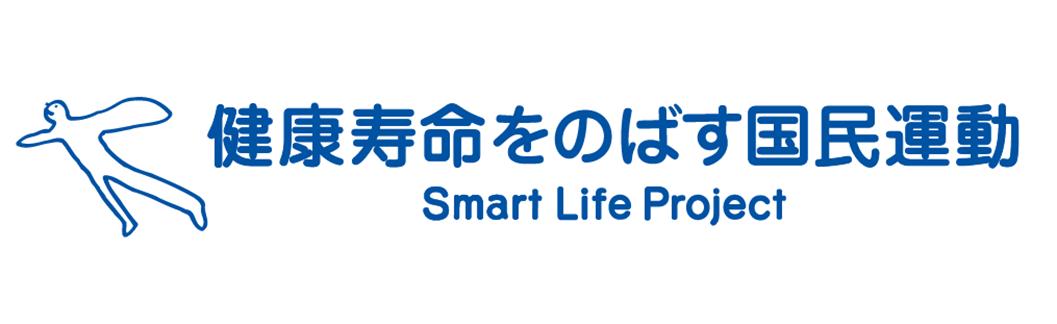 厚生労働省 Smart Life Project に加盟しました。