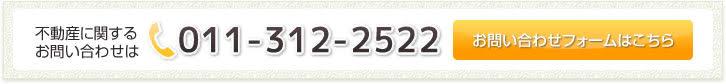 不動産に関するお問い合わせはTEL:011-881-8030