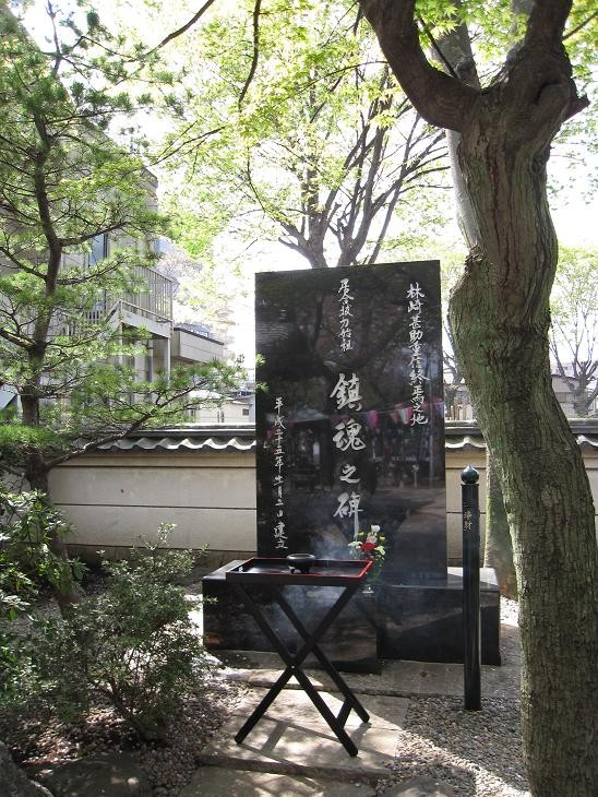 石碑(正面)