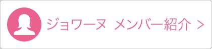 ジョワーヌメンバー紹介