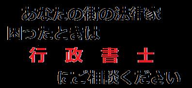 千葉 県 行政 書士 会