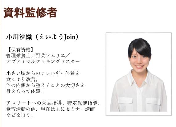 仙台市唯一の本格ダイエット講座は、管理栄養士と柔道整復師が監修