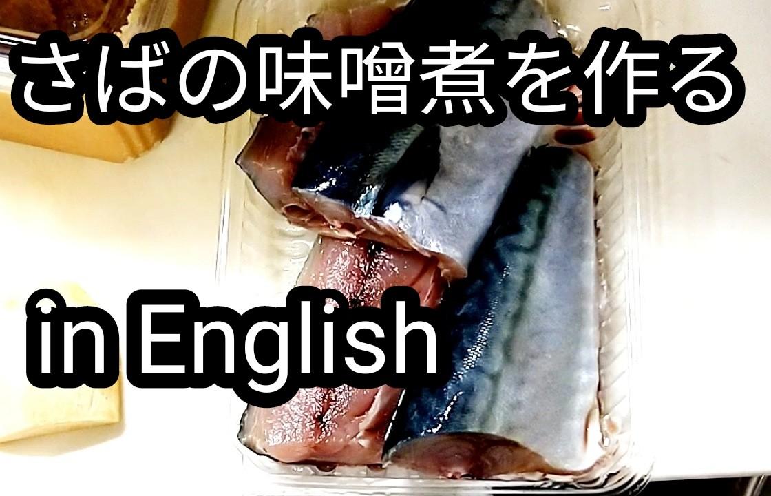 サバの味噌煮を作る in English