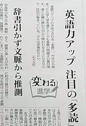 多読と大学入試