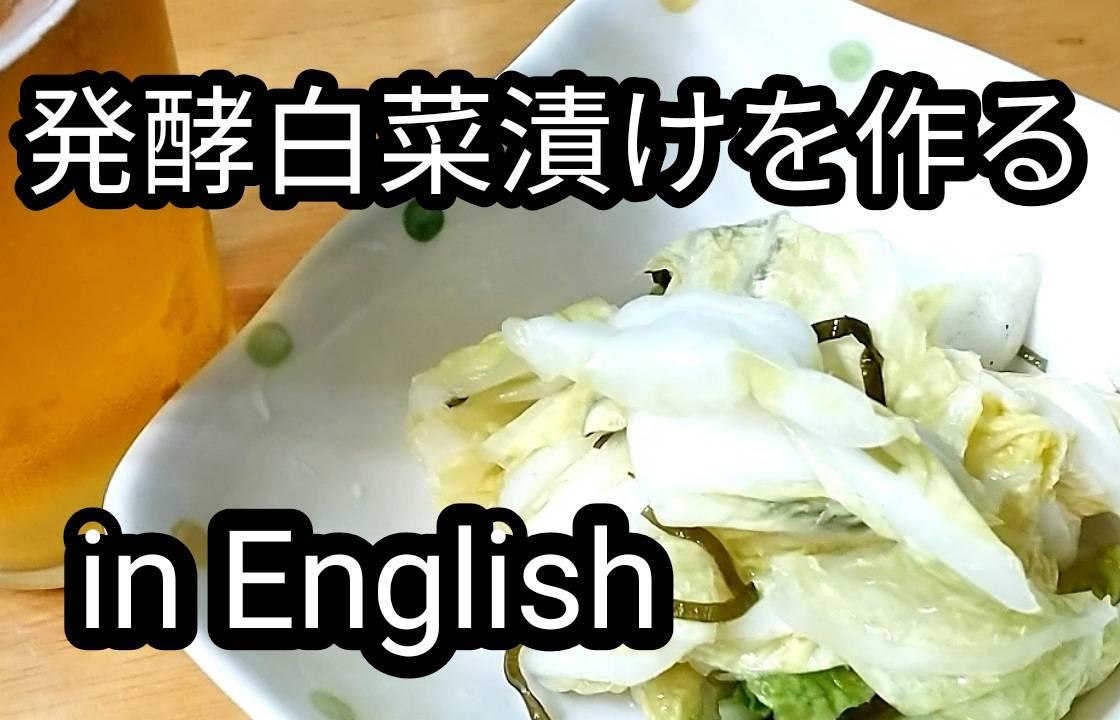 発酵白菜漬けを作る in English