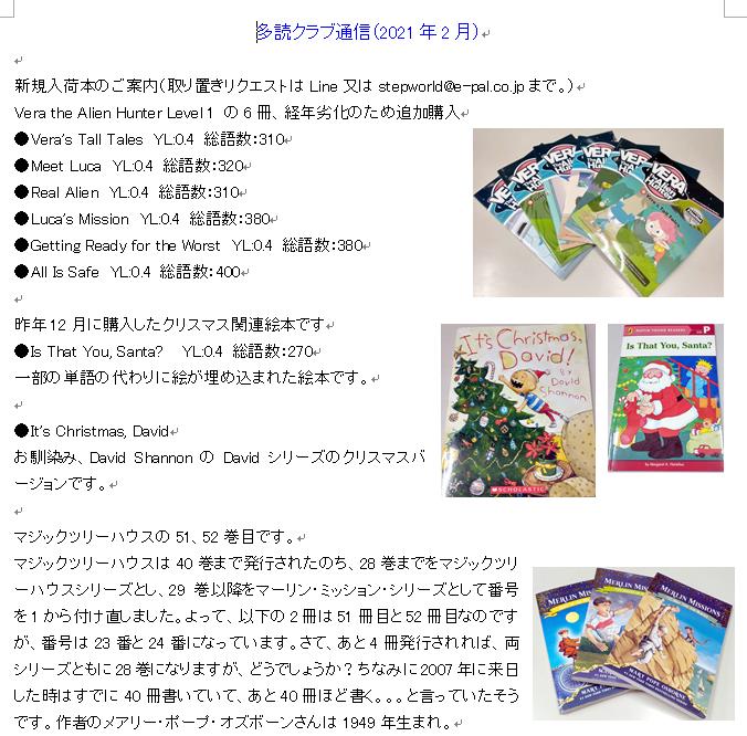 今月の新規追加本(多読クラブ)