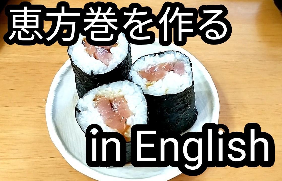 恵方巻を作る in English