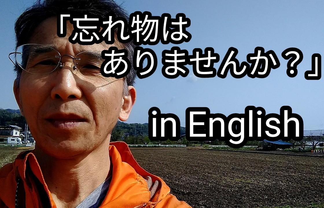 「忘れ物はありませんか?」を英語で?