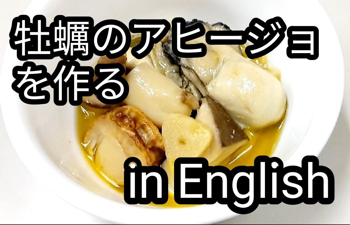 牡蠣のアヒージョを作る in English