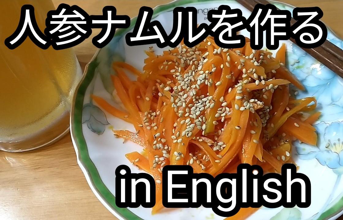 人参ナムルを作る in English
