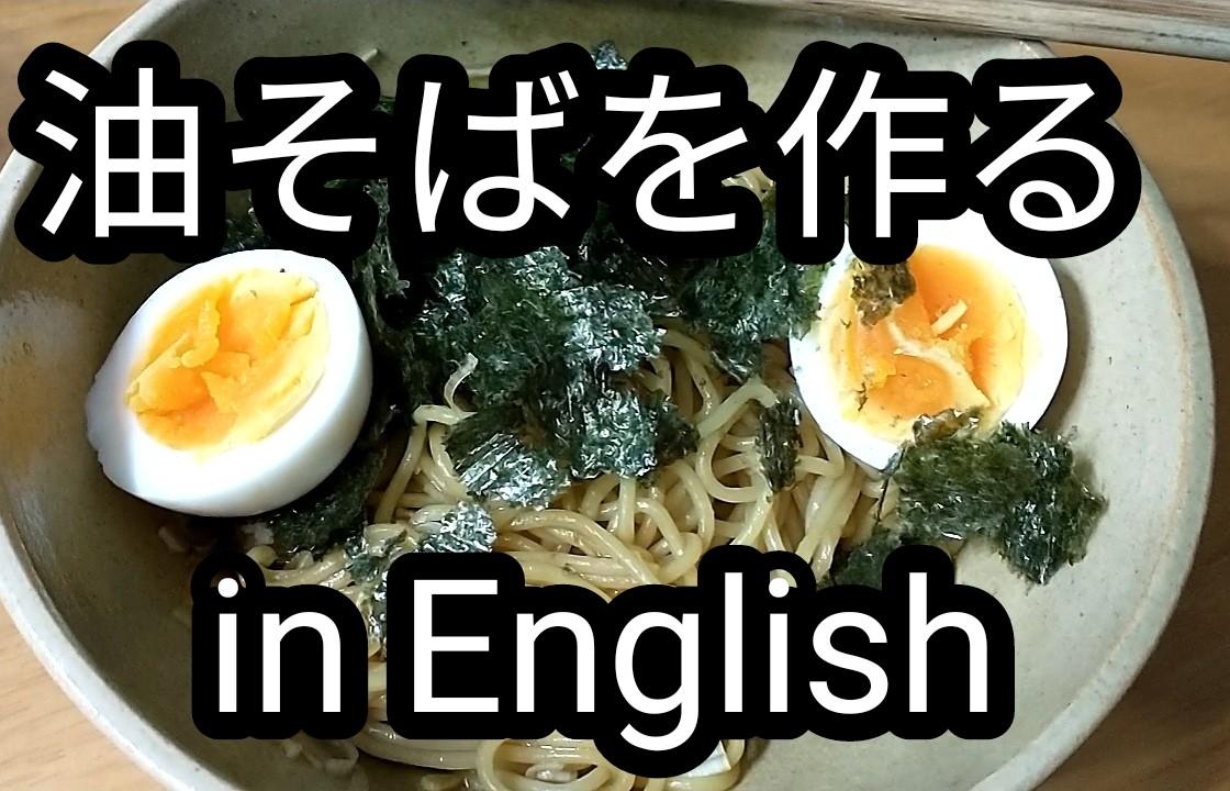 油そばを作る in English