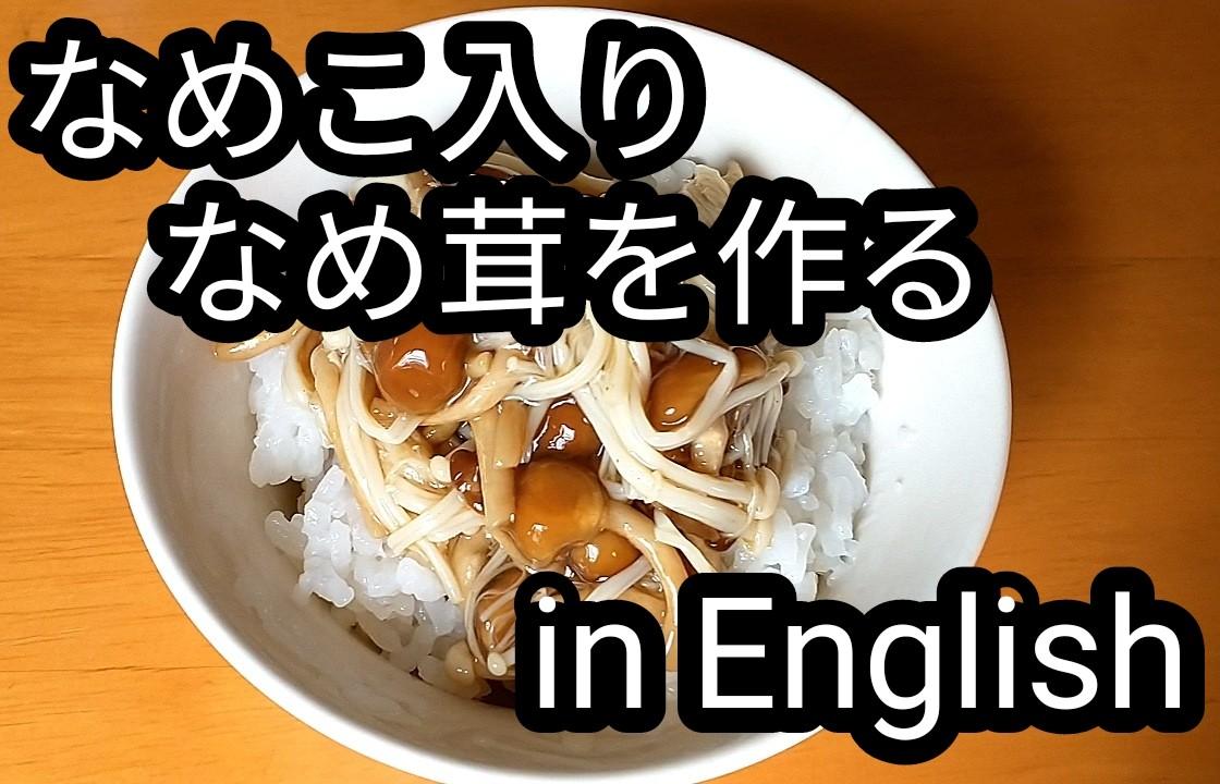 なめ茸を作る in English